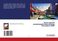 Portada del libro de Культурное взаимодействие между Россией и КНР