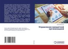 Обложка Управление кредитной организацией