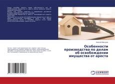 Bookcover of Особенности производства по делам об освобождении имущества от ареста