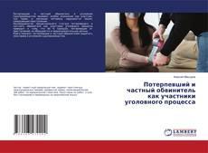 Bookcover of Потерпевший и частный обвинитель как участники уголовного процесса