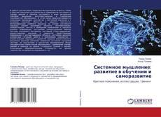 Системное мышление: развитие в обучении и саморазвитие kitap kapağı