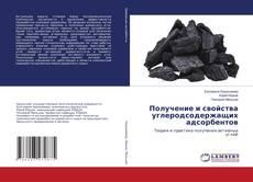 Bookcover of Получение и свойства углеродсодержащих адсорбентов