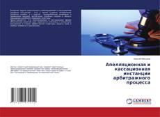 Bookcover of Апелляционная и кассационная инстанции арбитражного процесса
