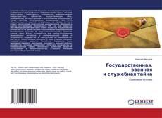 Обложка Государственная, военная и служебная тайна