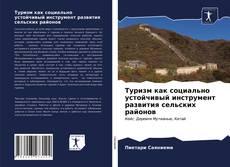 Bookcover of Туризм как социально устойчивый инструмент развития сельских районов