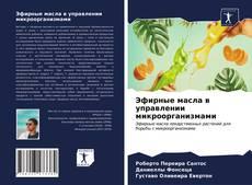 Buchcover von Эфирные масла в управлении микроорганизмами