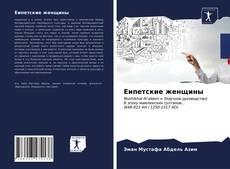 Bookcover of Eипетские женщины