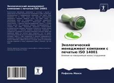 Bookcover of Экологический менеджмент компании с печатью ISO 14001