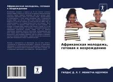 Aфриканская молодежь, готовая к возрождению kitap kapağı
