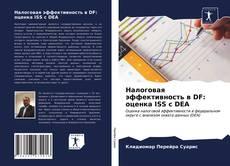 Налоговая эффективность в DF: оценка ISS с DEA的封面