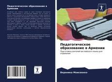 Portada del libro de Педагогическое образование в Армении