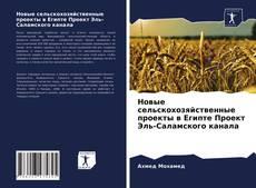 Bookcover of Новые сельскохозяйственные проекты в Египте Проект Эль-Саламского канала