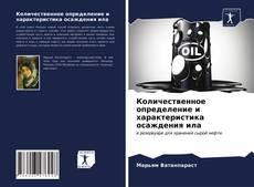 Buchcover von Количественное определение и характеристика осаждения ила