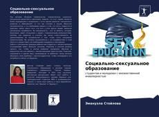 Borítókép a  Социально-сексуальное образование - hoz