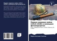 Capa do livro de Первая мировая война (1914-1918) в немецких фотопортретах