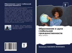 Bookcover of Образование в духе глобальной гражданственности