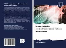 Borítókép a  МТФР и острый лимфобластический лейкоз: мета-анализ - hoz