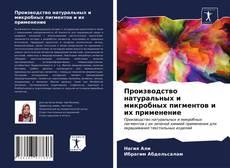 Bookcover of Производство натуральных и микробных пигментов и их применение