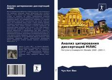 Обложка Анализ цитирования диссертаций МЛИС
