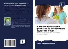 Обложка Влияние культуры и рекламы на потребление здоровой пищи