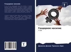 Portada del libro de Гендерное насилие