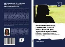 Bookcover of Расследование по категории DSM-IV религиозной или духовной проблемы