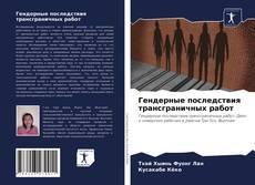 Bookcover of Гендерные последствия трансграничных работ
