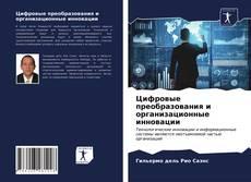 Copertina di Цифровые преобразования и организационные инновации