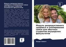 Copertina di Модуль репродуктивного здоровья и планирования семьи для обычных студентов акушерских факультетов