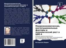 Portada del libro de Макроэкономические, институциональные факторы и экономический рост в ЦВЕ-4