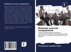 Влияние участия сотрудников kitap kapağı