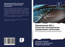 Buchcover von Применение 8D в качестве методологии управления качеством