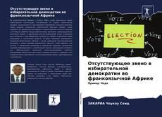 Couverture de Отсутствующее звено в избирательной демократии во франкоязычной Африке