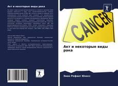 Bookcover of Акт и некоторые виды рака