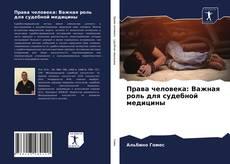 Обложка Права человека: Важная роль для судебной медицины
