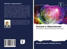 Buchcover von Эмоции и образование