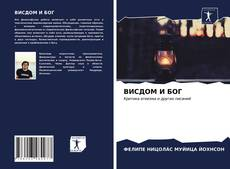Bookcover of ВИСДОМ И БОГ