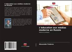 Bookcover of L'éducation aux médias moderne en Russie