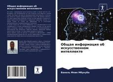 Buchcover von Общая информация об искусственном интеллекте