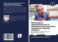 Bookcover of Присуждает принудительные и невыполнимые решения, последняя граница эмбарго.