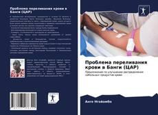 Borítókép a  Проблема переливания крови в Банги (ЦАР) - hoz