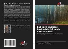Обложка Dati sulla divisione territoriale del fondo forestale russo