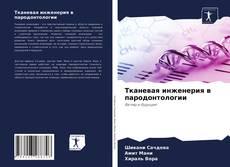 Capa do livro de Тканевая инженерия в пародонтологии