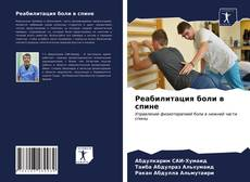 Portada del libro de Реабилитация боли в спине