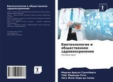 Buchcover von Биотехнология и общественное здравоохранение