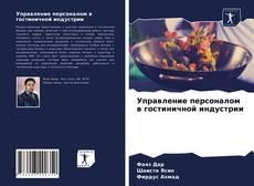 Buchcover von Управление персоналом в гостиничной индустрии