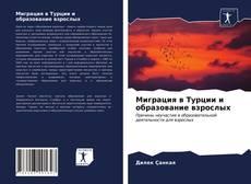 Миграция в Турции и образование взрослых kitap kapağı