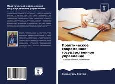 Portada del libro de Практическое современное государственное управление