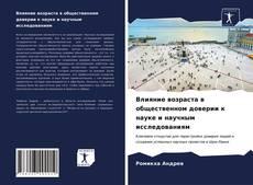 Bookcover of Влияние возраста в общественном доверии к науке и научным исследованиям