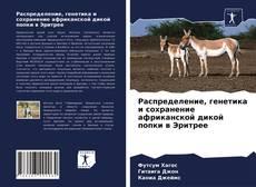Распределение, генетика и сохранение африканской дикой попки в Эритрее kitap kapağı